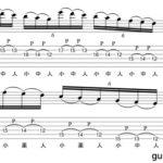 6本弦を使ったレガートプリング プラクティス